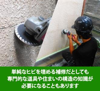 ひびの補修にはサンダーなどの専門的な道具が必要になることもあります