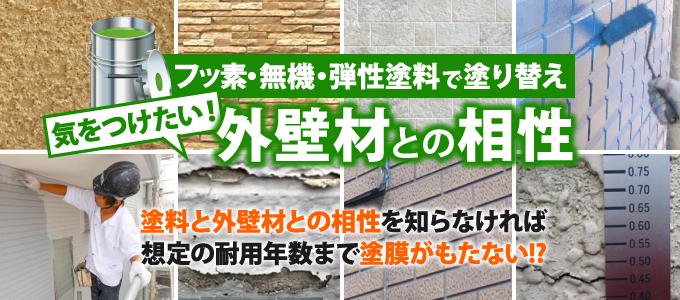 フッ素・無機・弾性塗料で塗り替え 気をつけたい!外壁材との相性