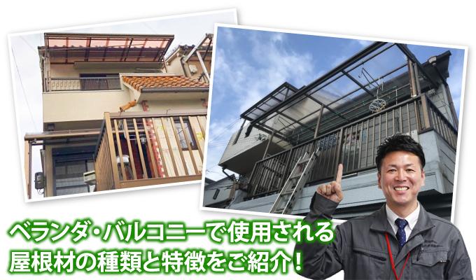 ベランダ・バルコニーで使用される屋根材の種類と特徴をご紹介!
