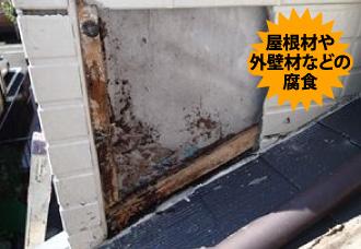屋根材や外壁材などの腐食