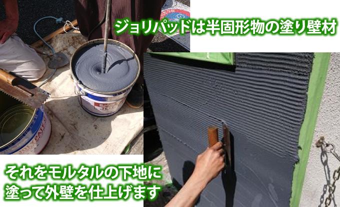ジョリパッドは半固形物の塗り壁材、モルタルの下地に塗って外壁を仕上げます
