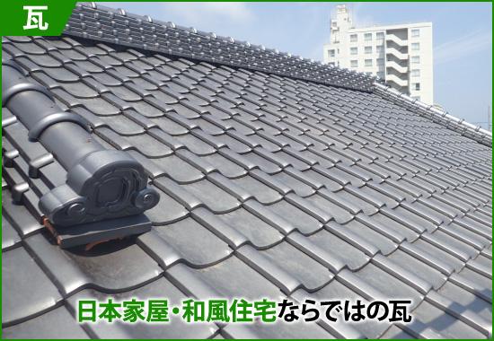 日本家屋・和風住宅ならではの瓦