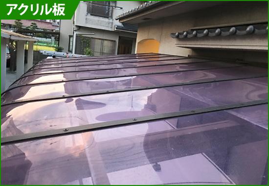 アクリル板の屋根材