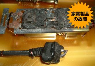 家電製品の故障