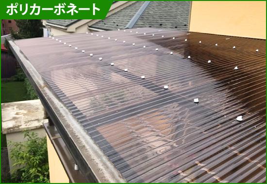 ポリカーボネートの屋根材