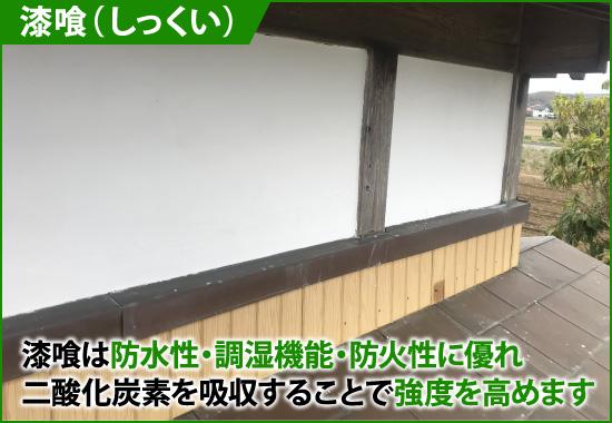 漆喰は防水性・調湿機能・防火性に優れている