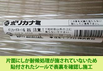 ポリカは片面にしか耐候処理が施されていないため貼付されたシールで表裏を確認し施工
