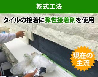 乾式工法…タイルの接着に弾性接着剤を使用