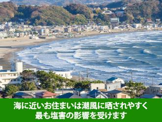 海に近いお住まいは最も塩害の影響を受けます