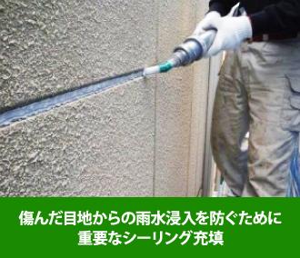 ALC外壁へのシーリング充填