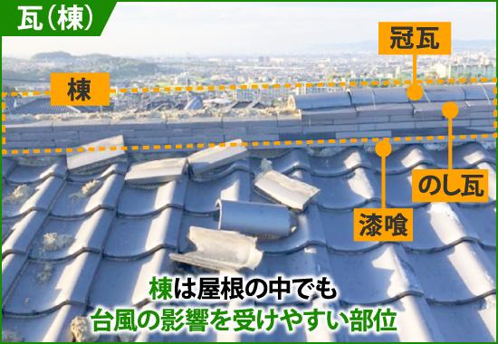 棟は台風の影響を受けやすい