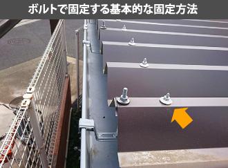 ボルトで固定する基本的な固定方法