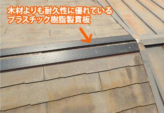プラスチック樹脂製貫板
