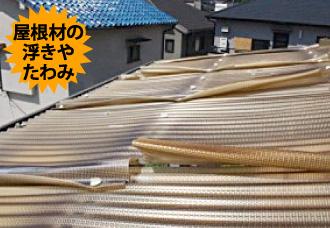 屋根材の浮きやたわみ