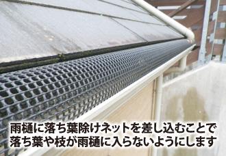 雨樋に落ち葉除けネットを差し込むことで詰まりを防止します
