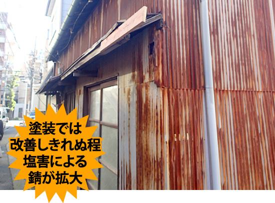 塗装では改善出来ないほど塩害による錆が拡大した外壁