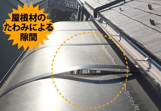 屋根材のたわみによる隙間