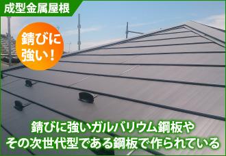 成型金属屋根は錆に強い
