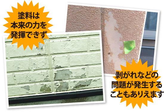 塗料は本来の力を発揮できず剥がれなどの問題が発生することもありえます