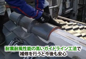 耐震耐風性能の高いガイドライン工法での補修