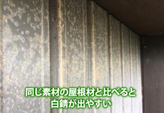 同じ素材の屋根材と比べると 白錆が出やすい