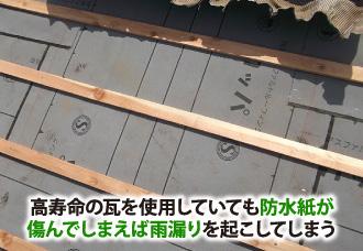 雨漏りを防ぐ防水紙
