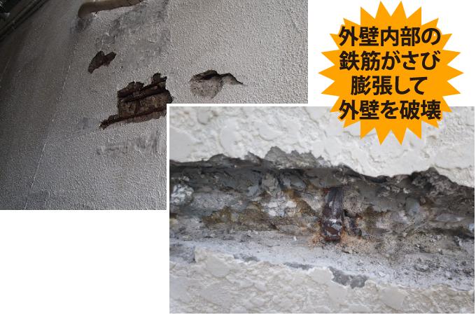 外壁内部の 鉄筋がさび膨張して外壁を破壊