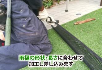 雨樋の形状・長さに合わせて加工し差し込みます