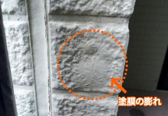 塗膜の膨れの写真