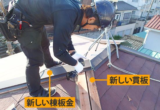 棟板金で下地貫板からの補修