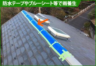 防水テープやブルーシート等で雨養生