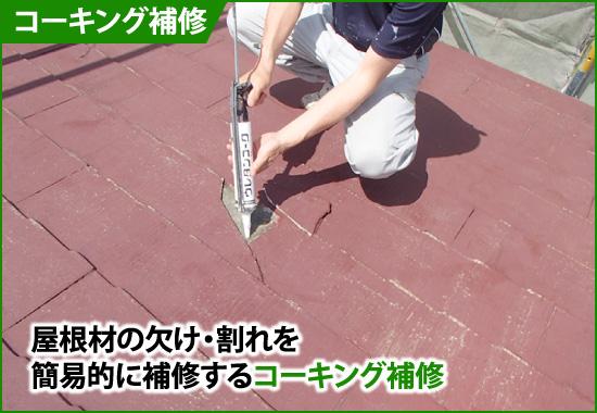 屋根材の欠け・割れを簡易的に補修するコーキング補修