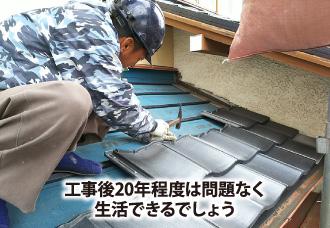 屋根瓦施工の様子