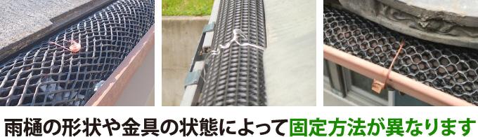 雨樋の形状や金具の状態によって固定方法が異なります