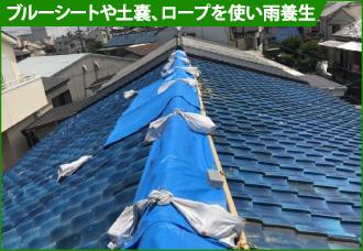 ブルーシートや土嚢、ロープを使い雨養生