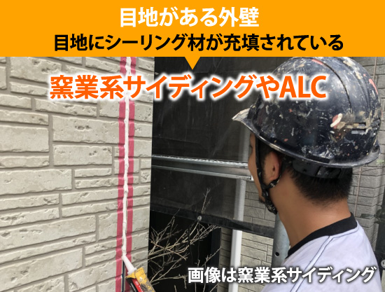 目地にシーリング材が充填されている→窯業系サイディングやALC