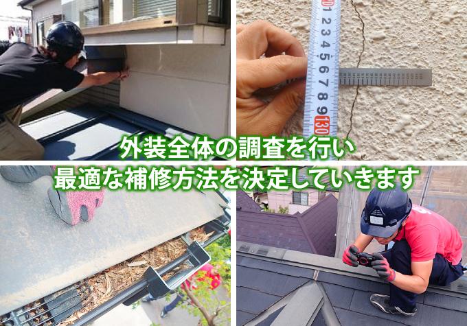 外壁全体の調査を行い最適な補修方法を決定していきます