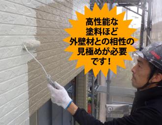 高性能な 塗料ほど 外壁材との相性の 見極めが必要 です!