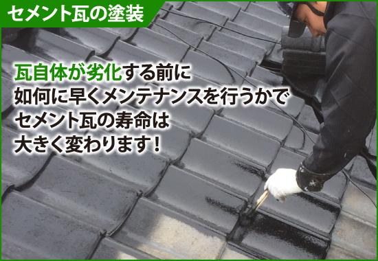 セメント瓦塗装の注意点