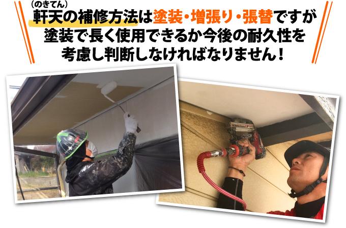 軒天の補修方法は塗装・増張り・張替ですが塗装で長く使用できるか今後の耐久性を考慮し判断しなければなりません!