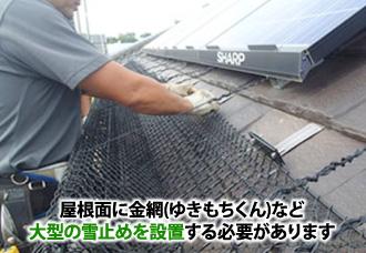 屋根面に金網(ゆきもちくん)など大型の雪止めを設置する必要があります