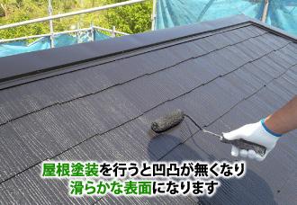 屋根塗装を行うと凹凸が無くなり滑らかな表面になります