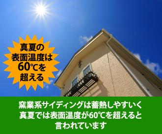 窯業系サイディングは蓄熱しやすいく 真夏では表面温度が60℃を超えると 言われています