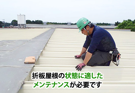 折板屋根の状態に適したメンテナンス