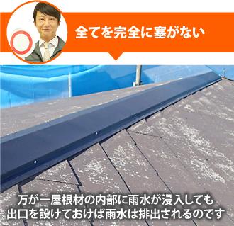 屋根材と棟板金の隙間はシーリングで完全に塞がないのが正しい