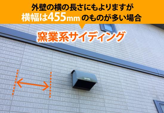 横幅は455mmのものが多い場合→窯業系サイディング