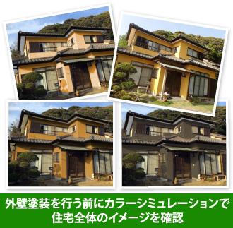 外壁塗装を行う前にカラーシミュレーションで住宅全体のイメージを確認