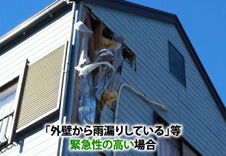 外壁から雨漏りをしている緊急性の高い家屋