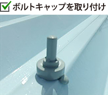 折板屋根のボトルキャップを取り付け