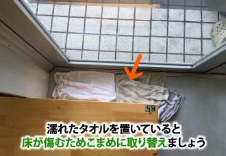 濡れたままのタオルはこまめに取り換えましょう